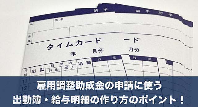 【新型コロナ関連】雇用調整助成金の申請に使う出勤簿・給与明細の作り方のポイント!