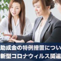 雇用調整助成金の特例措置についての解釈│新型コロナウィルス関連